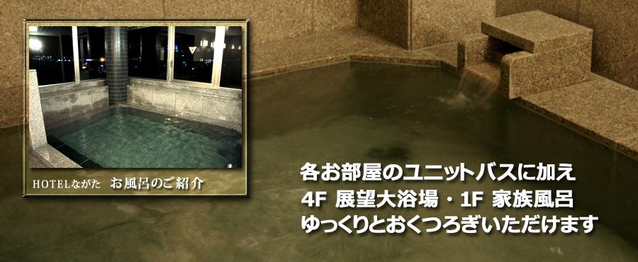 ホテルながたのお風呂をご紹介