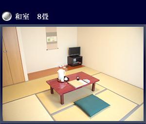 和室 8畳