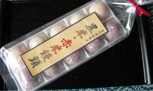 黒米・赤米饅頭