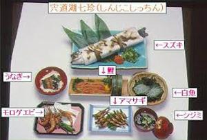 宍道湖七珍料理